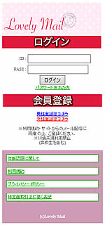 Lovely Mailのサイト画像